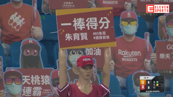 cpbl fans
